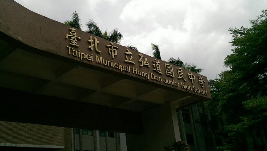弘道國中管樂營