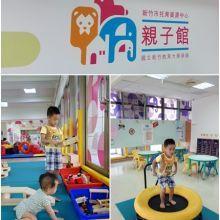 新竹市也有托育資源中心親子館