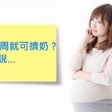 產前滿37周可否擠奶?醫師這樣說