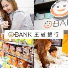 【O-Bank王道銀行親子帳戶】金錢觀念從小養成,孩子也能成為理財專家