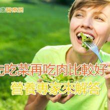 先吃菜再吃肉比較好?營養專家來解答