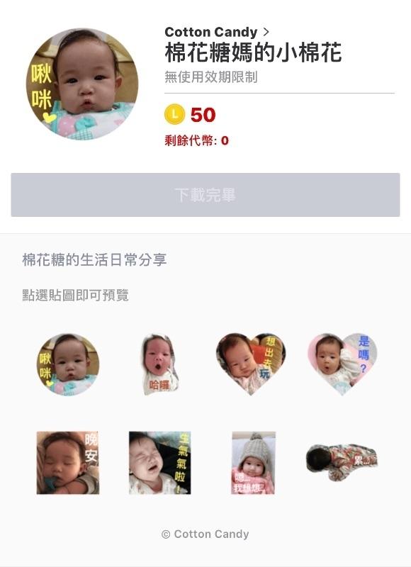 媽媽做Line圖初體驗 玩票性質成品媽媽我覺得很有趣 喜歡的人可以下載購買哦! 小棉花的貼圖Line送審完成 正式上架~ https://line.me/S/sticker/3187103 #萌娃